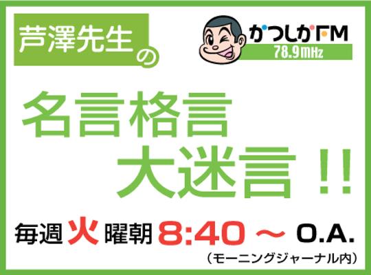 日曜ラジオ塾