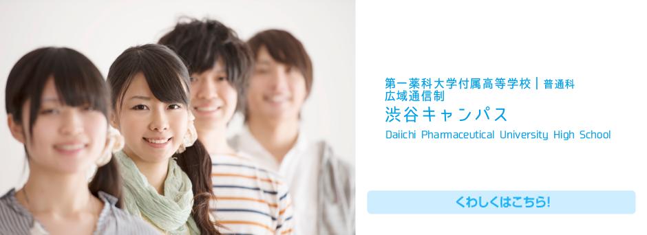 第一薬科大学付属高等学校との連携をスタート