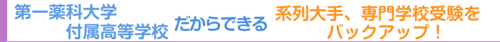 NHK学園高等学校連携教育相談センターだからできる指定校推薦制度