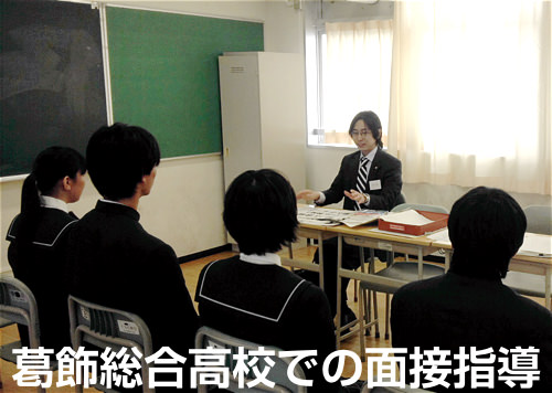 都立高校での面接指導・教員採用試験面接官を担当