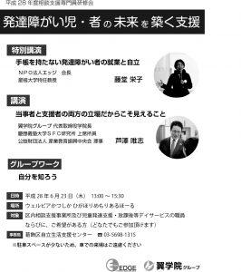 ★15.5.24【6.23】相談支援専門員研修会(サロン)チラシ